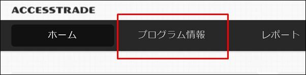 アクセストレード広告コード