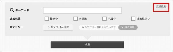アクセストレード詳細検索クリック