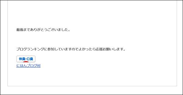 にほんブログ村プレビュー