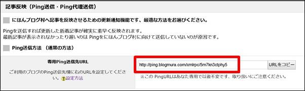 Ping送信先URLコピー