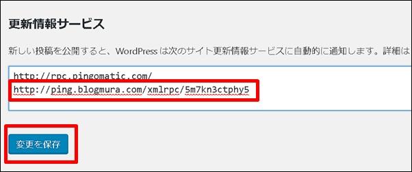 ワードプレスping送信先URL設定
