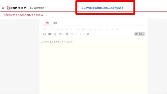 FC2ブログ旧投稿画面切り替え方法