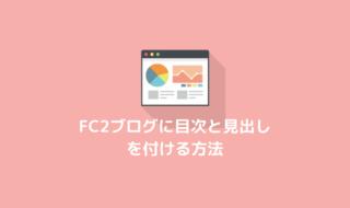 FC2ブログの目次イメージ画像