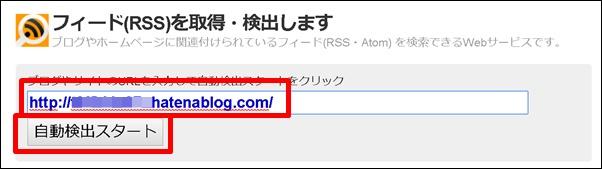 はてなブログRSS検索方法
