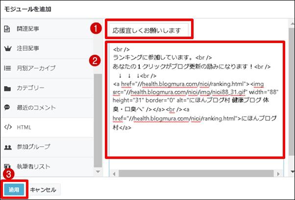 モジュールHTML変更