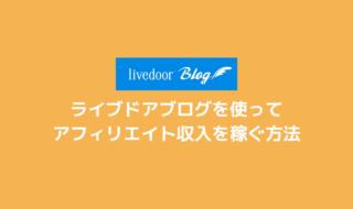 ライブドアブログでアフィリエイト収入を稼ぐ方法