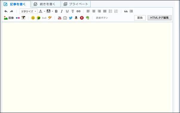 ライブドアHTML画面