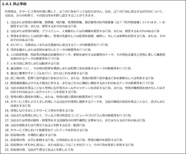 ライブドアブログ禁止広告