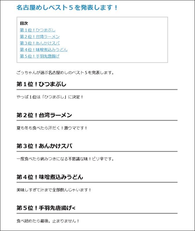 ライブドアブログ目次名古屋飯