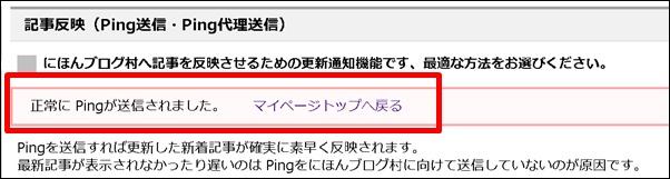 Ping送信完了