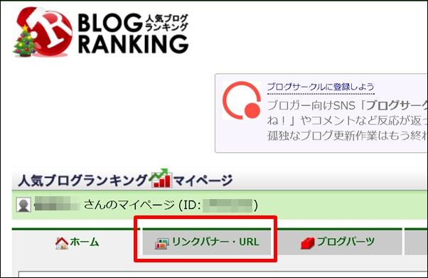 人気ブログランキングリンクバナー