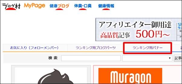 にほんブログ村ランキング用バナー