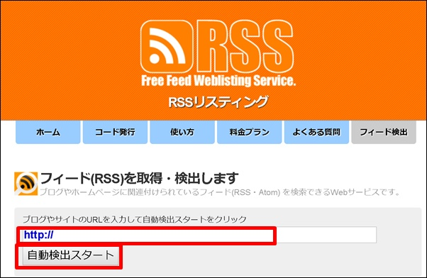 RSSの調べ方