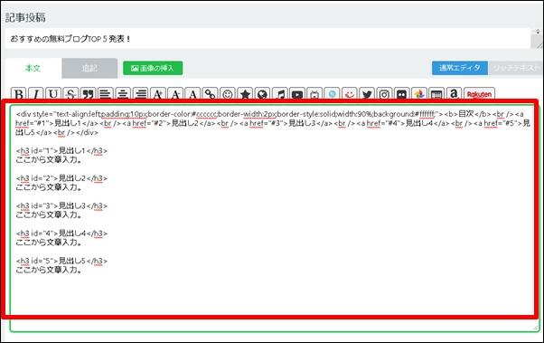 シーサーブログ貼り付けコード