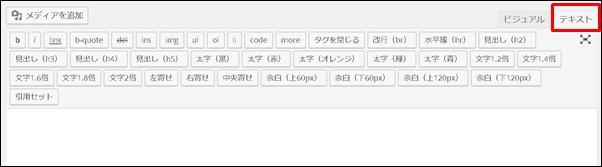ワードプレスtextモード