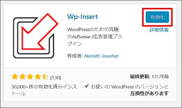 WP-Insert有効化