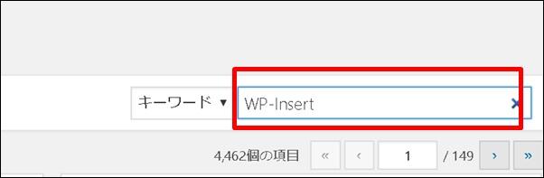 WP-Insert検索