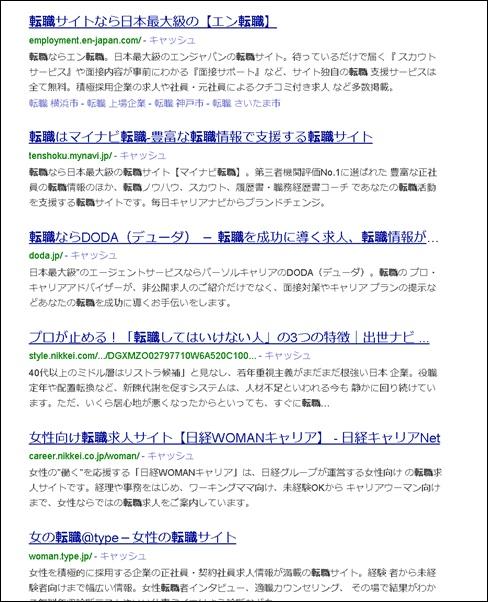 転職サイト検索結果
