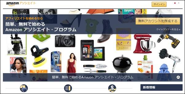 アマゾンアソシエイトTOPページ
