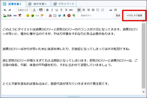 ライブドアブログ記事編集画面