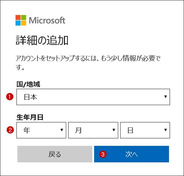 マイクロソフト誕生日入力