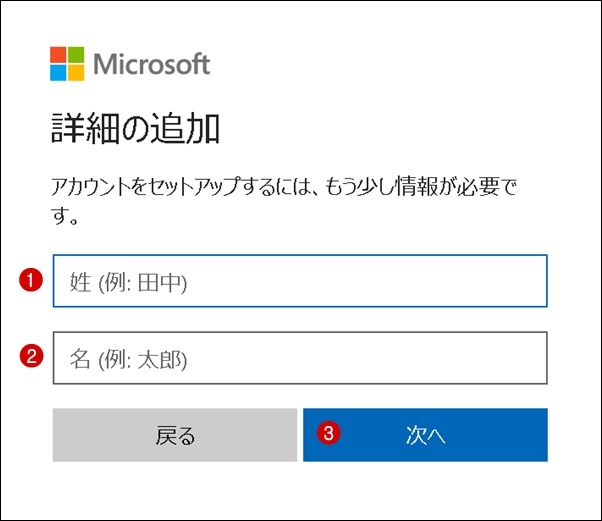 マイクロソフトアカウント名前
