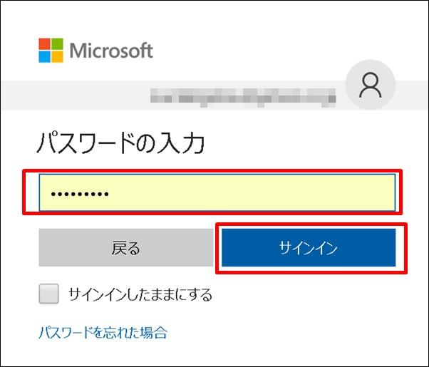 マイクロソフトアカウントパスワード