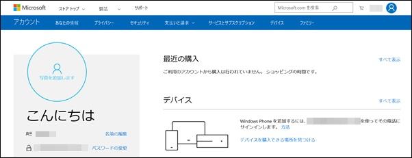マイクロソフトアカウントTOP