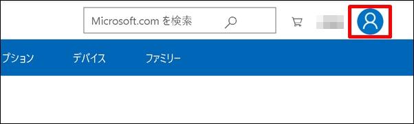マイクロソフトサインアウト