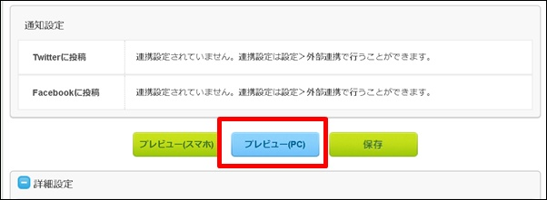 Seesaaブログ動画確認
