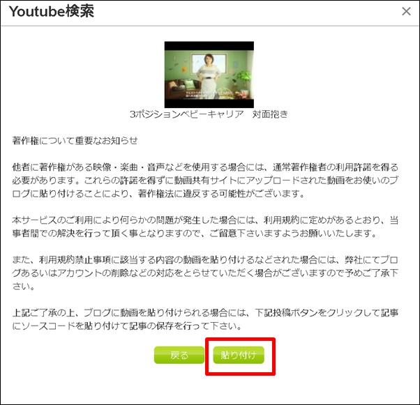 シーサーブログの動画貼り付けの注意点