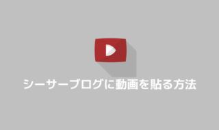 シーサーブログに動画貼り付け