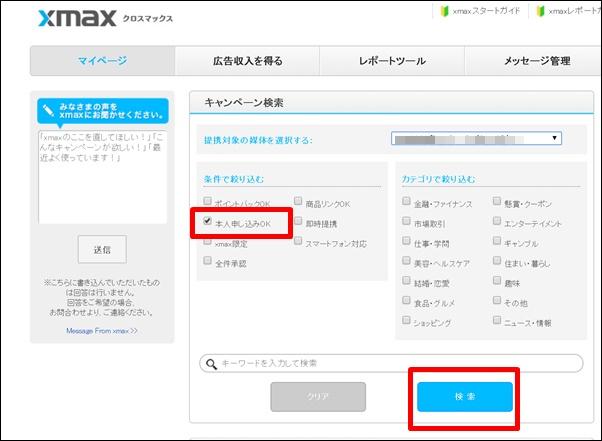 xmax本人申込