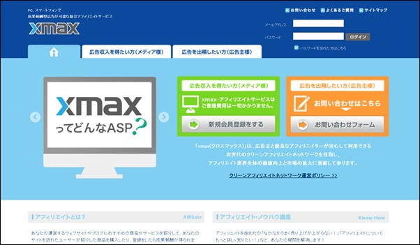 xmaxトップページ