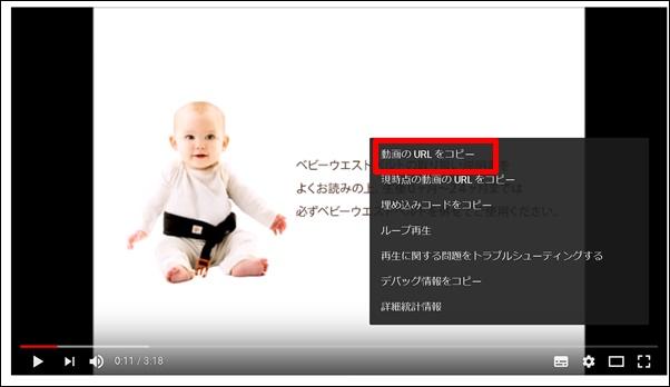 youtube動画URLコピー