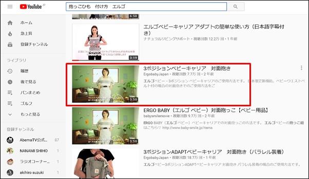 エルゴ動画選択
