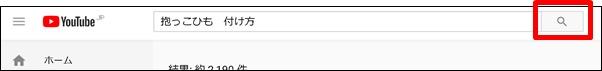 Youtube動画検索画面