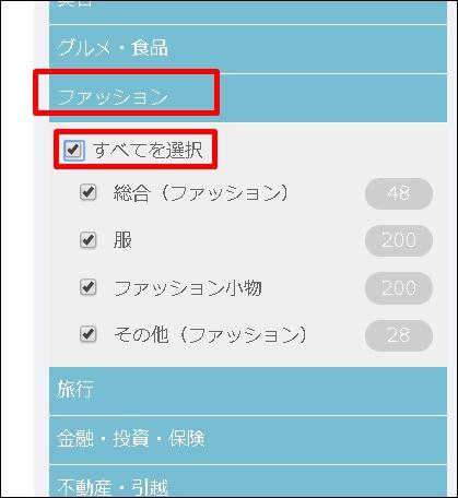 A8ファッションプログラム検索