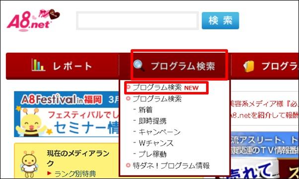 A8ネットプログラム検索