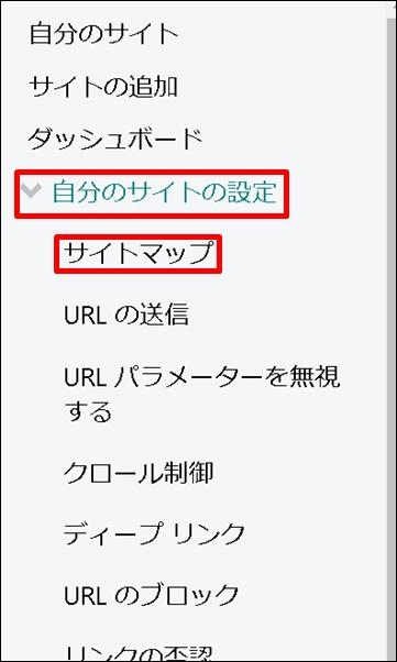 bingウェブマスターサイトマップ送信