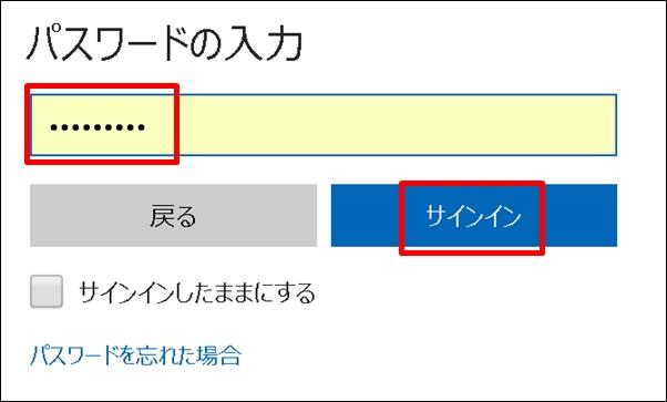 マイクロソフトアカウントPASS