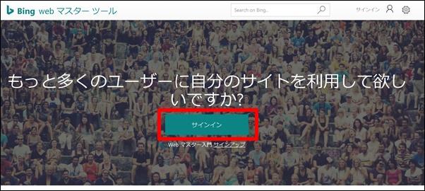 はてなブログ登録用Bing
