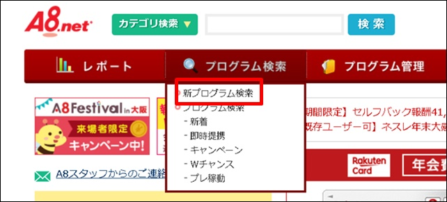 A8検索新プログラム