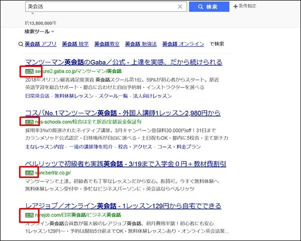 ヤフーリスティング検索画面