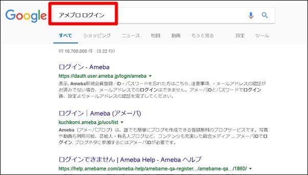 アメブロログインページ検索