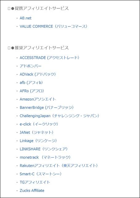 アメブロの推奨ASPサービス