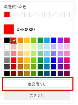 色指定なし