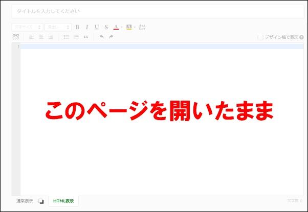 HTML編集を開いたまま