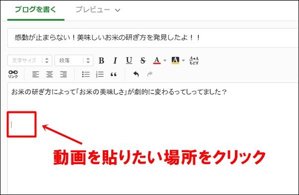 アメブロ記事編集画面1102