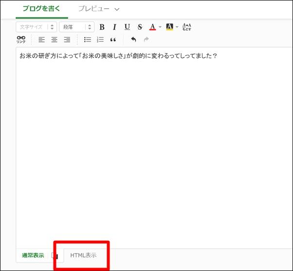 アメブロHTML編集